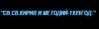 Читалище с.Исперихово